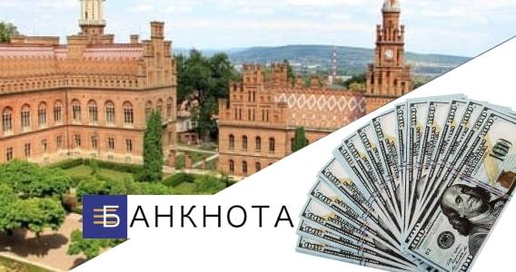 Изображение: Где лучше взять кредит под залог квартиры в Черновцах?