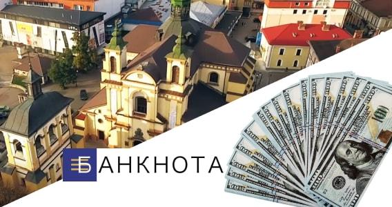 Изображение: Где взять кредит под залог квартиры и другой недвижимости в Ивано-Франковске?