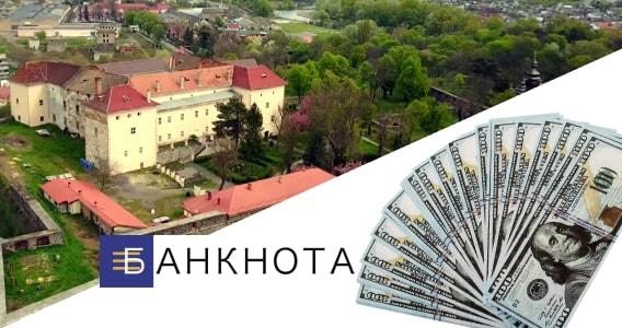 Изображение: Где взять кредит под залог квартиры и другой недвижимости в Ужгороде?