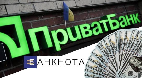 Изображение: Как погасить кредит в ПриватБанке, если нет денег?