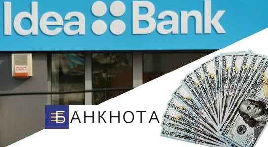 Изображение: Как получить в Идея Банк кредит под залог недвижимости?