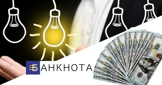 Изображение: Как привлечь деньги на развитие бизнес-идеи с нуля