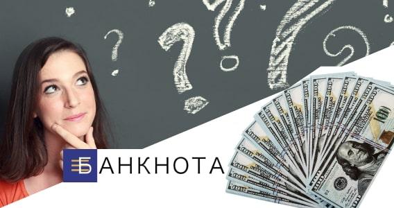Изображение: Как взять кредит в Киеве
