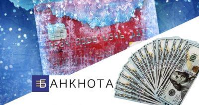 Как заморозить кредит в банке?