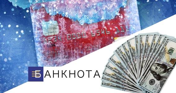 Изображение: Как заморозить кредит в банке?