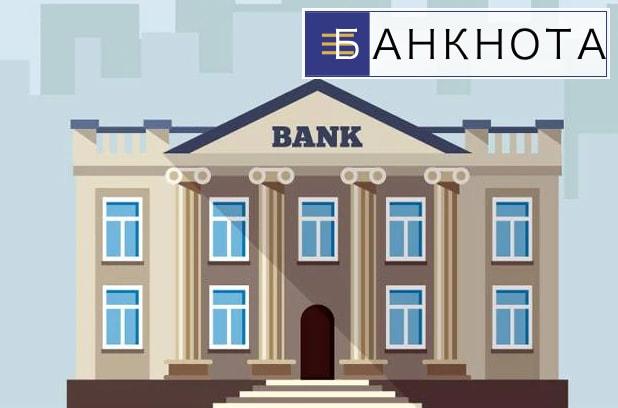 Изображение: Какие банки дают кредит под залог квартиры?
