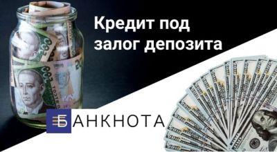 Кредит под залог депозита