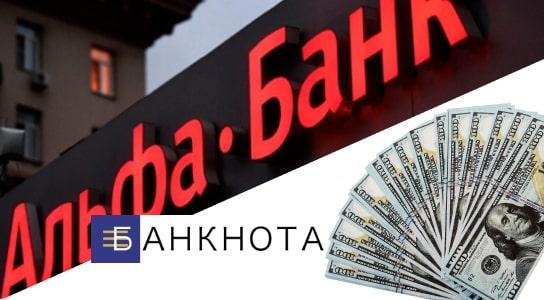 Изображение: Кредит под залог недвижимости в Альфа-Банке