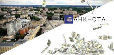 Кредит под залог недвижимости в Житомире