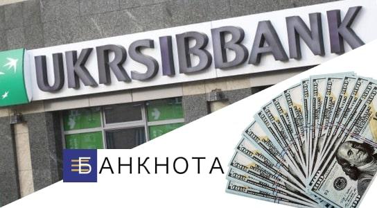 Изображение: Кредит под залог недвижимости в Укрсиббанке