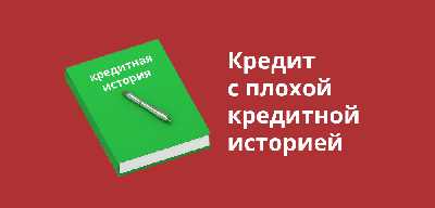 Кредит с плохой кредитной историей в Киеве