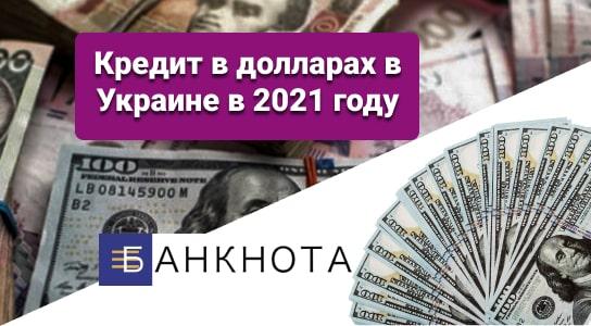 Изображение: Кредит в долларах