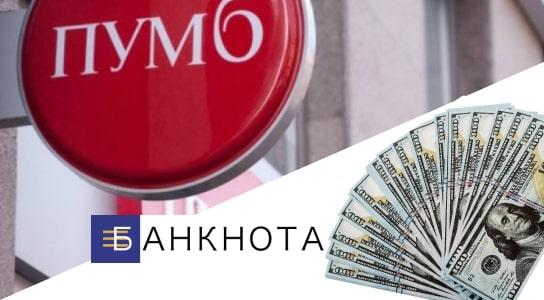 Изображение: Можно ли взять в банке ПУМБ кредит под залог недвижимости?