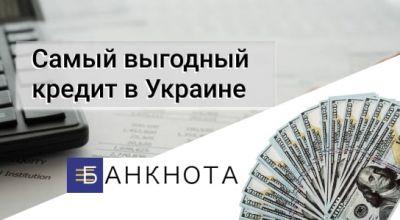 Самый выгодный кредит в Украине