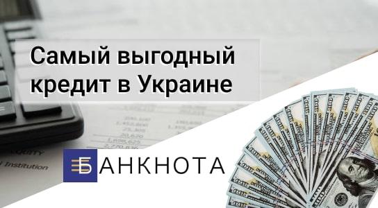 Изображение: Самый выгодный кредит в Украине