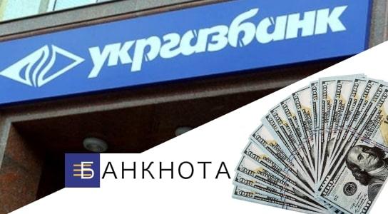Изображение: Выгодно ли оформлять в Укргазбанке кредит под залог недвижимости